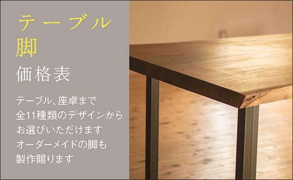 テーブル脚価格表