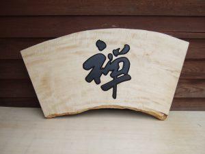 栃一枚板木彫り看板