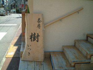 桧一枚板木彫り看板