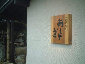 吉野杉木彫り看板