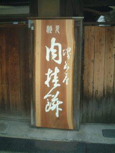 吉野杉一枚板木彫り看板
