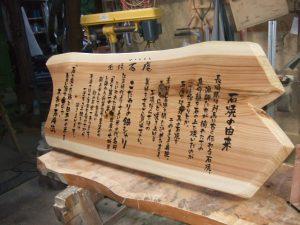 一枚板木彫り看板