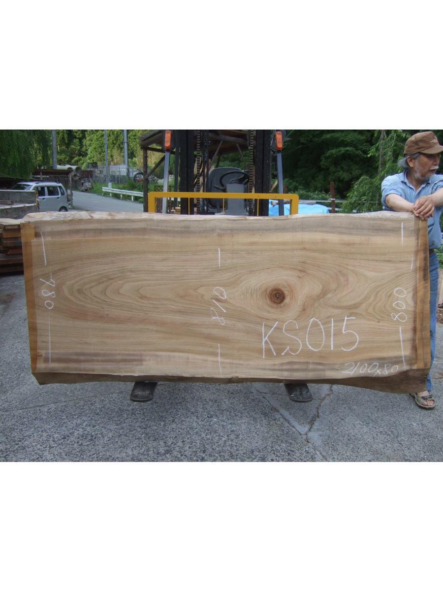 楠の木一枚板KS015