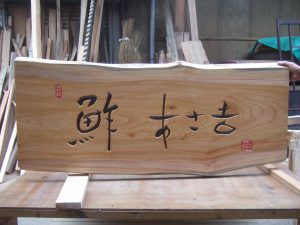欅一枚板看板