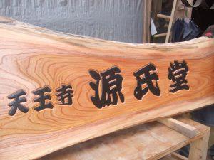 欅一枚板木彫看板