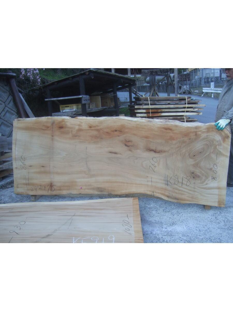 楠の木一枚板KS18
