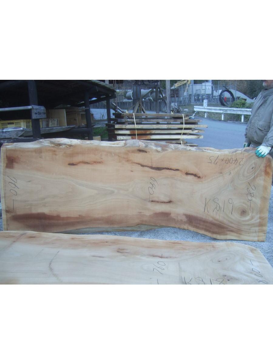 楠の木一枚板KS19
