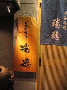 欅一枚板木彫り看板