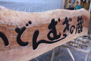 桜木彫看板