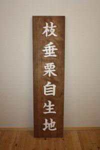 栗木彫看板