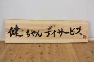 一枚板木彫看板