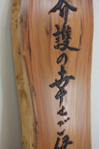 木彫り看板