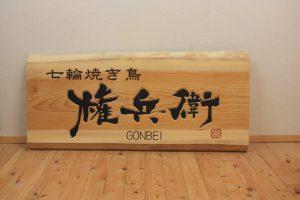欅木彫り看板