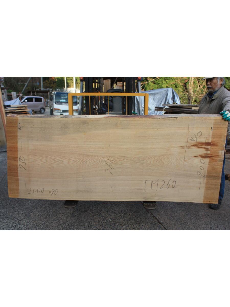タモ一枚板TM260