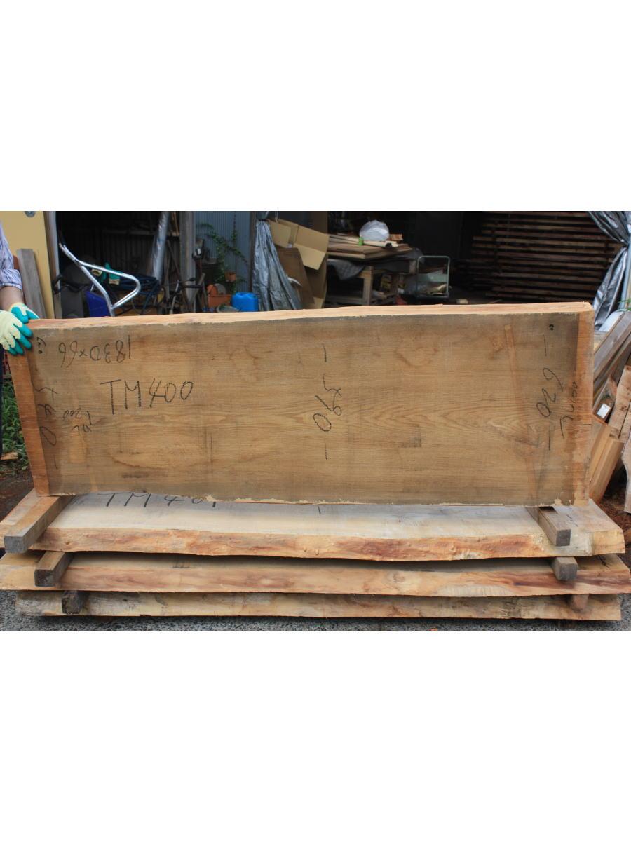 タモ一枚板TM400