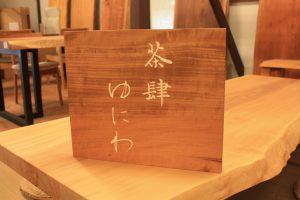桜木彫り看板