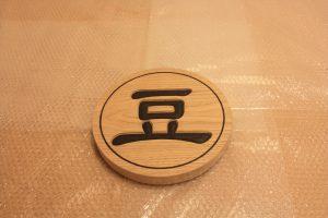 栗木彫り看板